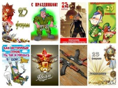 Картинки и открытки к 23 февраля (65 картинок)